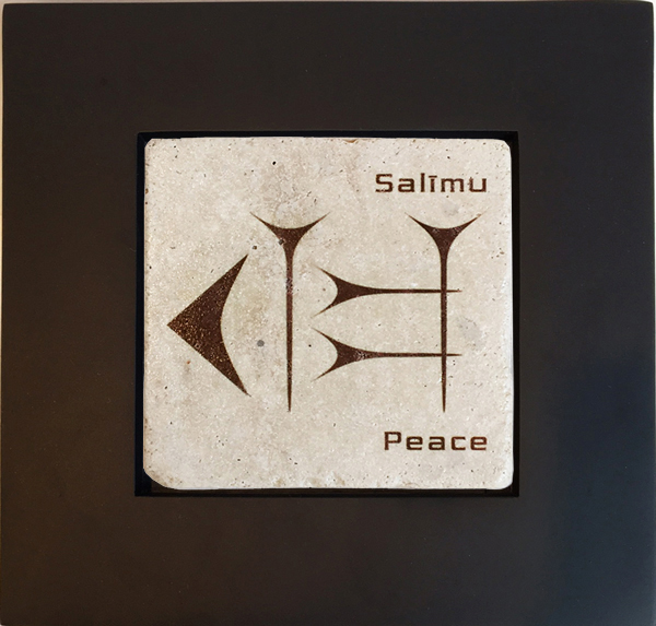 Peace Tile in Cuneiform with Black Frame